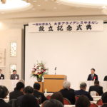 設立記念式典を開催